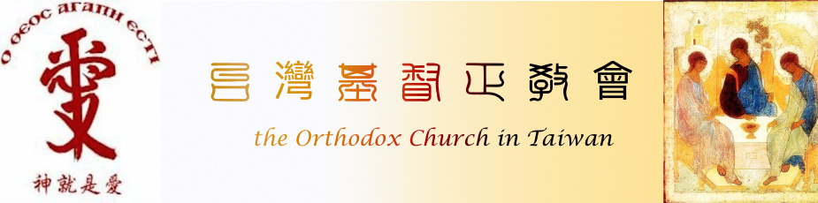 台灣基督東正教會 The Orthodox Church in Taiwan
